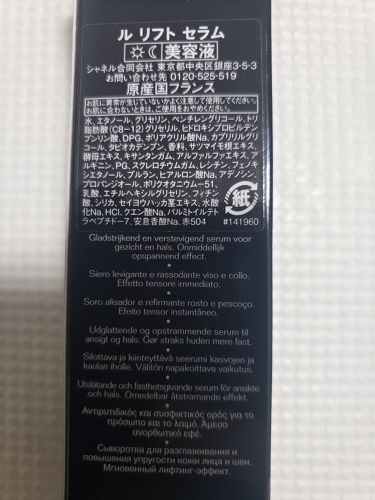 ル リフト セラム /CHANEL/美容液を使ったクチコミ(3枚目)