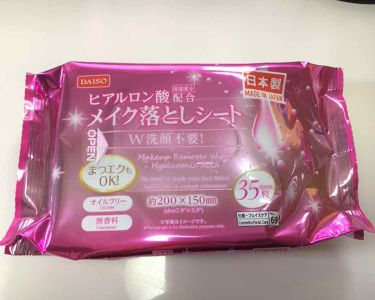メイク落としシート ヒアルロン酸/DAISO/その他を使ったクチコミ(1枚目)