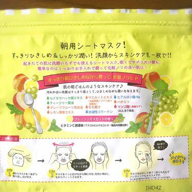 目ざまシート フレッシュマスカットの香り/サボリーノ/シートマスク・パックを使ったクチコミ(2枚目)