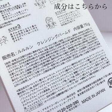 ルルルン クレンジングバーム(アロマタイプ)/ルルルン/クレンジングバームを使ったクチコミ(7枚目)