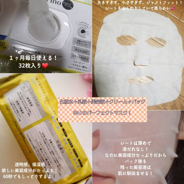 オトナプラス 夜用チャージフルマスク ホワイト/サボリーノ/シートマスク・パックを使ったクチコミ(2枚目)