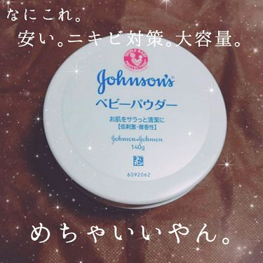 ジョンソン ベビーパウダー/ジョンソンベビー/デオドラント・制汗剤を使ったクチコミ(1枚目)