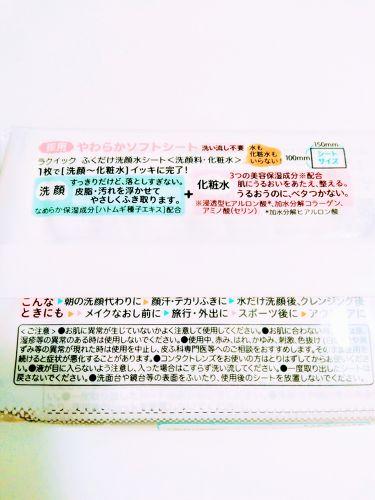 ふくだけ洗顔水シート/ラクイック/化粧水を使ったクチコミ(2枚目)
