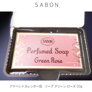 アドベントカレンダー/SABON/その他キットセットを使ったクチコミ(2枚目)