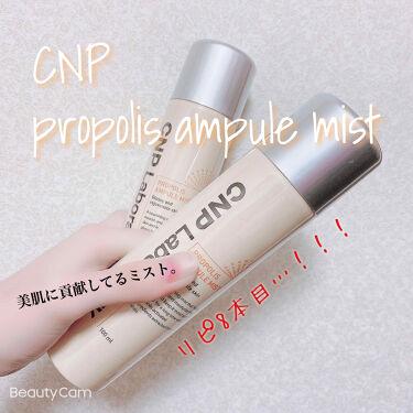 プロポリスアンプルミスト/CNP Laboratory/ミスト状化粧水 by Rin
