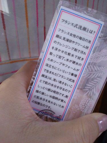 ロゼットクレンジングミルク/ロゼット/ミルククレンジングを使ったクチコミ(3枚目)