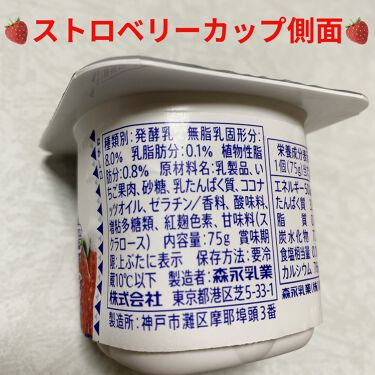 ビヒダスヨーグルト ストロベリー+ブルーベリー4ポット/ビヒダス/食品を使ったクチコミ(4枚目)