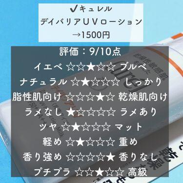 UVカット デイバリアUVローション/Curel/日焼け止め(顔用)を使ったクチコミ(2枚目)
