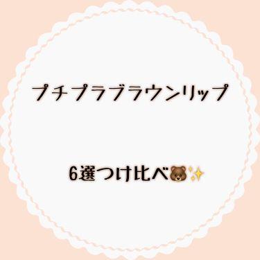 ❤︎ K ❤︎さんの「キャンメイクステイオンバームルージュ<口紅>」を含むクチコミ