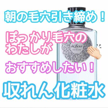 オードルックス(アストリンゼントマイルド) N/ドルックス/化粧水 by m🌼