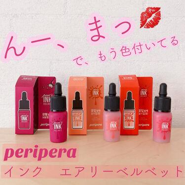 ティント インク/PERIPERA/口紅を使ったクチコミ(1枚目)