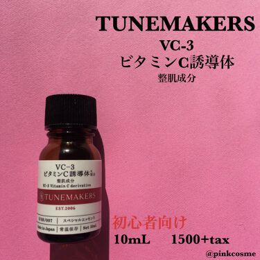 VC-3 ビタミンC誘導体/TUNEMAKERS/美容液を使ったクチコミ(1枚目)