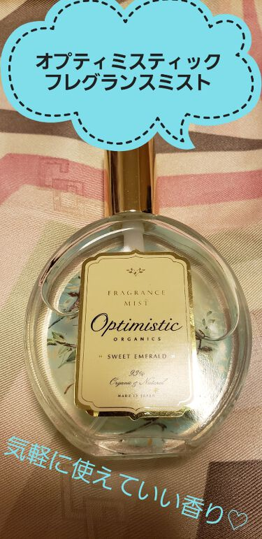 フレグランスミスト SE/Optimistic(オプティミスティック)/ボディローションを使ったクチコミ(1枚目)