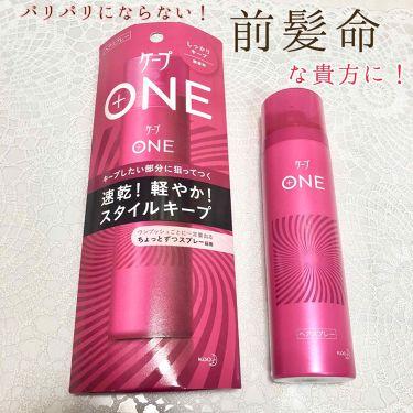 min♡さんの「ケープケープ ONE やわらかキープ/しっかりキープ <ヘアスプレー・ヘアミスト>」を含むクチコミ