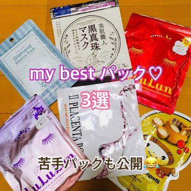 北海道のプレミアムルルルン(ラベンダーの香り)/ルルルン/シートマスク・パックを使ったクチコミ(1枚目)