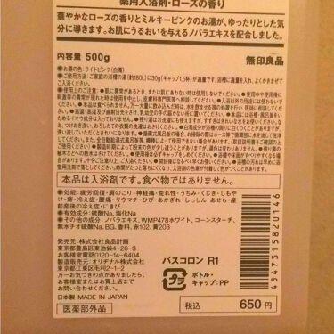 薬用入浴剤・ローズの香り/無印良品/入浴剤を使ったクチコミ(2枚目)