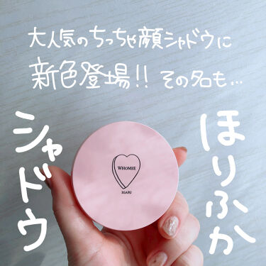 ちっちゃ顔シャドウ/WHOMEE/シェーディングを使ったクチコミ(2枚目)