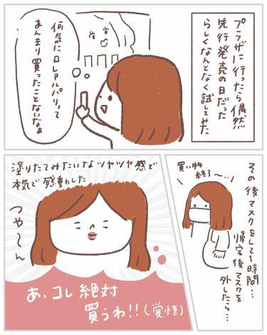 ブリリアントシグネチャー/ロレアル パリ/口紅を使ったクチコミ(2枚目)