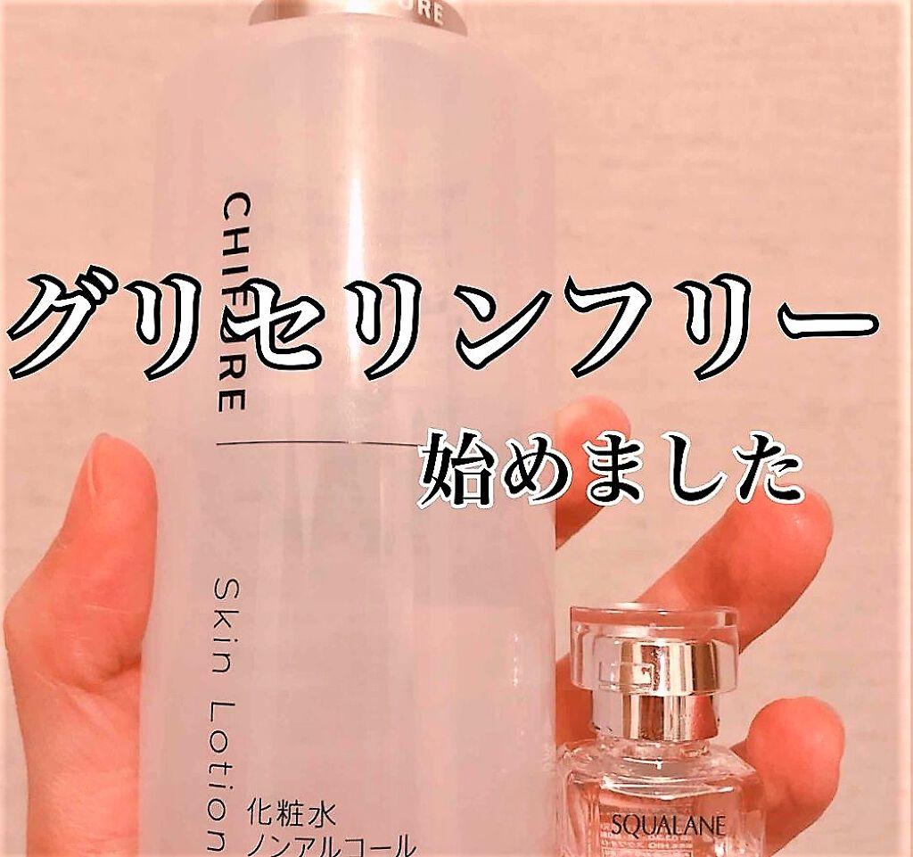 グリセリンが毛穴詰まりや黒ずみの原因に?おすすめのグリセリンフリー化粧水12選のサムネイル