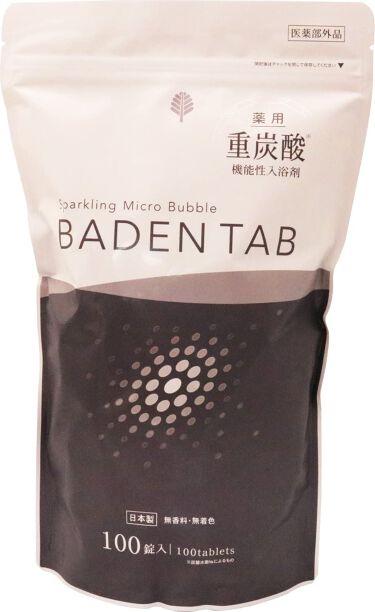薬用重炭酸入浴剤 薬用BADEN