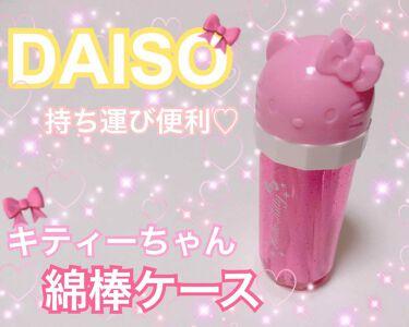 ダイソー綿棒/DAISO/その他を使ったクチコミ(1枚目)
