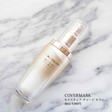 モイスチュア チャージ セラム/COVERMARK/美容液を使ったクチコミ(1枚目)