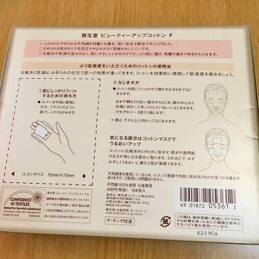 ビューティーアップコットン F/SHISEIDO/コットンを使ったクチコミ(3枚目)