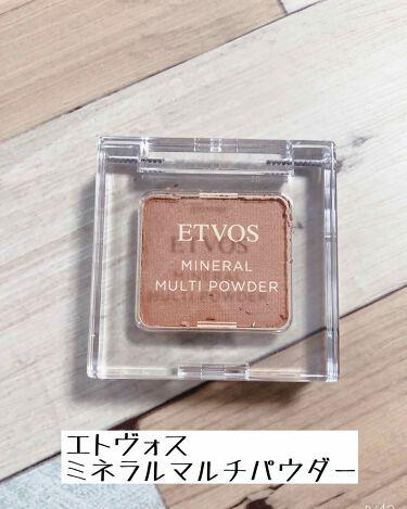 ミネラルマルチパウダー/エトヴォス/パウダーアイシャドウを使ったクチコミ(1枚目)