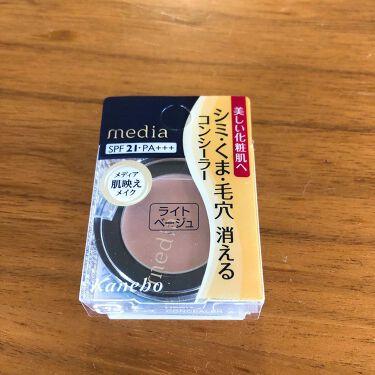 コンシーラーa/media/コンシーラーを使ったクチコミ(2枚目)