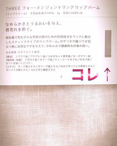 フォー・メン ジェントリング リップ バーム/THREE/リップケア・リップクリームを使ったクチコミ(2枚目)