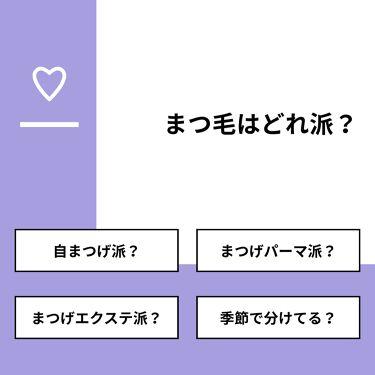 saaaachan on LIPS 「【質問】まつ毛はどれ派?【回答】・自まつげ派?:100.0%・..」(1枚目)