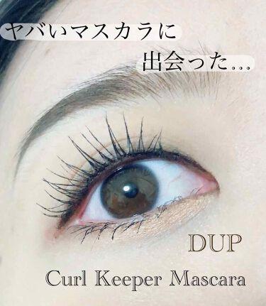 カールキーパー マスカラ/D-UP/マスカラを使ったクチコミ(1枚目)