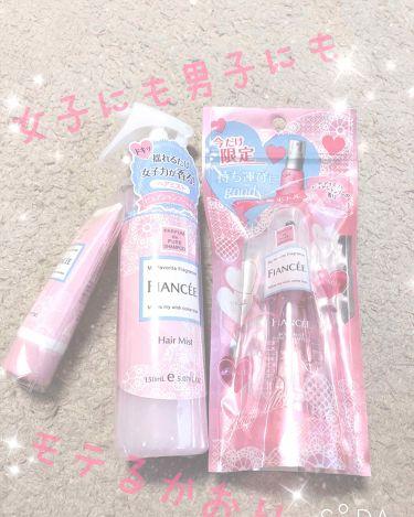 フィアンセ ボディミスト ピュアシャンプーの香り 限定オリジナルボトル/フィアンセ/香水(レディース)を使ったクチコミ(1枚目)