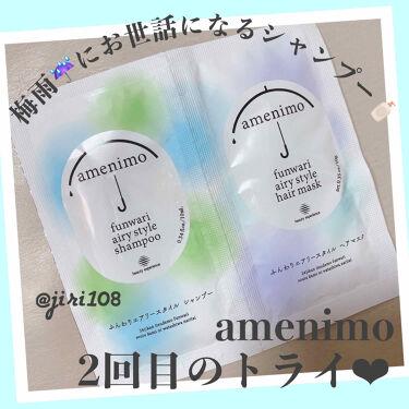 ふんわりエアリースタイル シャンプー&ヘアマスク 1dayお試し/amenimo(アメニモ)/トライアルキットを使ったクチコミ(1枚目)