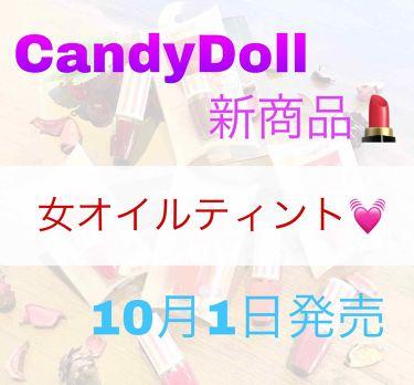 ばんび🦌さんの「CandyDoll(キャンディドール)女オイルティント<リップグロス>」を含むクチコミ