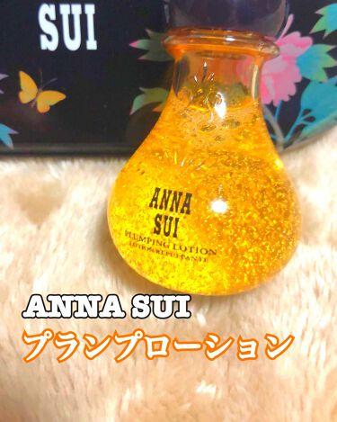 プランプ ローション/ANNA SUI/化粧水を使ったクチコミ(1枚目)