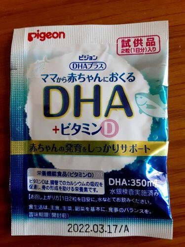 DHAプラス/ピジョン/健康サプリメントを使ったクチコミ(2枚目)
