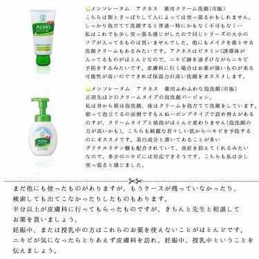 薬用パウダー化粧水/メンソレータム アクネス/化粧水を使ったクチコミのサムネイル(4枚目)