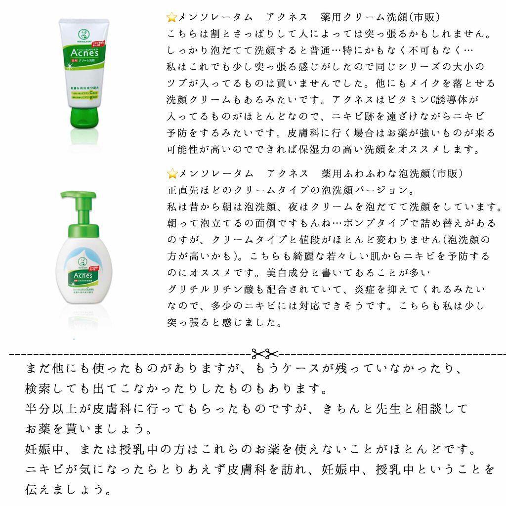 メンソレータム アクネスの化粧水 薬用パウダー化粧水を使ったクチコミ(4枚目)