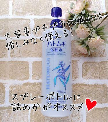 ハトムギ化粧水/麗白/化粧水を使ったクチコミ(1枚目)