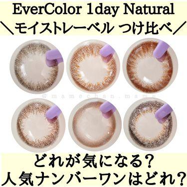 エバーカラーワンデーナチュラル モイストレーベルUV/エバーカラーワンデー/カラーコンタクトレンズを使ったクチコミ(1枚目)