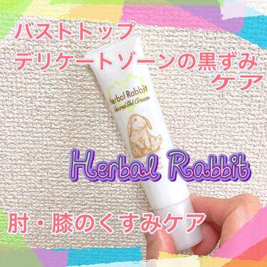 HerbalRabitNaturalGelCream(ハーバルラビットナチュラルゲルクリーム)/ビズキ/ボディクリームを使ったクチコミ(1枚目)