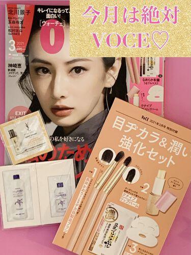 VOCE 2021年3月号/VoCE (ヴォーチェ)/雑誌を使ったクチコミ(1枚目)