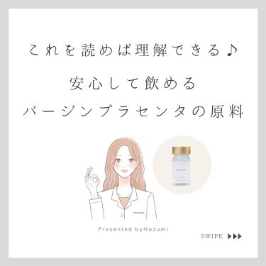 バージンプラセンタサプリ/Hazumi/美肌サプリメントを使ったクチコミ(1枚目)