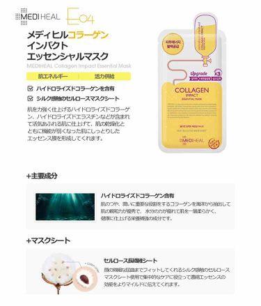 collagen impact /MEDIHEAL/シートマスク・パックを使ったクチコミ(3枚目)