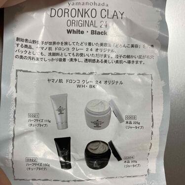 ドロンコクレー24 オリジナルWhite/ヤマノ肌/洗い流すパック・マスクを使ったクチコミ(3枚目)