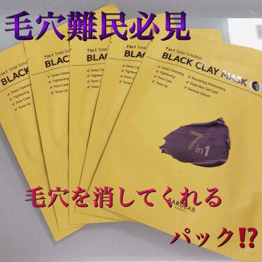 AB/YouTube始めました on LIPS 「バルラボブラッククレイマスク3400円+税(Amazon)かじ..」(1枚目)