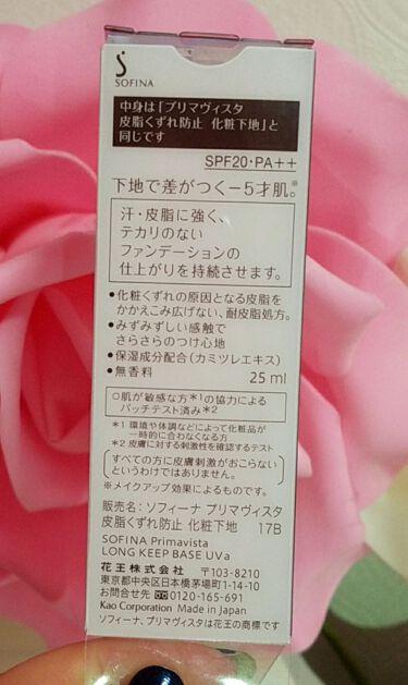 ドラマティックスキンセンサーベース UV/マキアージュ/化粧下地を使ったクチコミ(3枚目)