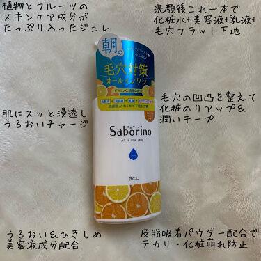 おはようるおいジュレ FO/サボリーノ/オールインワン化粧品を使ったクチコミ(2枚目)