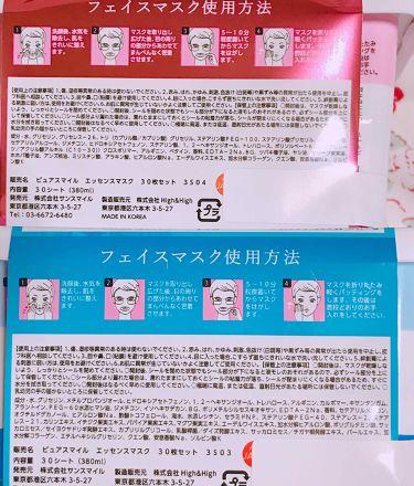 エッセンスマスク 30枚セット セラミド美容液/Pure Smile/シートマスク・パックを使ったクチコミ(3枚目)